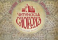 "Review of the album ""Chitinskaya Sloboda Folklore Ensemble: Songs of the Russian People"" on the Hungarian portal Ekultura.hu"