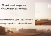 Folk, rock and jazz in the eponymous album of the same name of the group Narechie from Russian city Belgorod